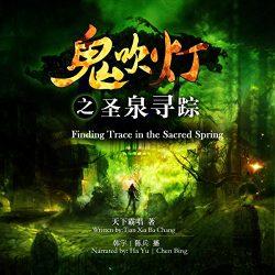 鬼吹灯之圣泉寻踪 – 鬼吹燈之聖泉尋蹤 [Candle in the Tomb: Finding Trace in the Sacred Sprin ...